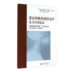 复杂颈椎疾病的治疗:北美骨科临床 Frank M. Phillips,Safdar N.Khan,薛锋,张长青 上海科