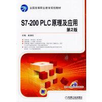 S7-200 PLC原理及应用,无 著作 田淑珍 主编,机械工业出版社