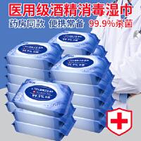 【防疫必备】可爱多含75%酒精卫生湿巾 杀菌消毒湿巾学生开学小包随身装10抽*10包
