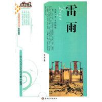 雷雨 曹禺 ,黄宝国,王显才 吉林大学出版社 9787560149042