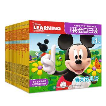 迪士尼我会自己读第1级-第4级(24册) 迪士尼汉语分级读物!教育学、语言学、少儿文学等领域专家和一线幼儿园老师联手打造!全面解决孩子识字少、阅读能力差的问题!用专业的阅读理念、时尚的迪士尼形象,激发孩子阅读潜力!适合3-5岁孩子!