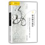 海外中国研究・权力源自地位:北京大学、知识分子与中国政治文化,1898-1929