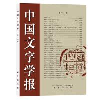 中国文字学报(第11辑)