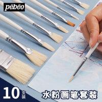 贝碧欧水彩画笔水粉丙烯油画平头猪鬃尼龙画刷排笔画笔笔刷套装学生写生进口画画笔刷初学者美术工具