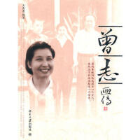 【二手书8成新】曾志画传 王青青著 北京大学出版社