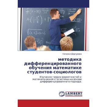 【预订】Metodika Differentsirovannogo Obucheniya Matematike Studentov-Sotsiologov 美国库房发货,通常付款后3-5周到货!