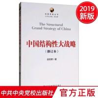 中国结构性大战略(修订本) 中央党校出版社