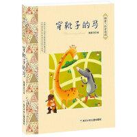 汤素兰注音童话系列:穿靴子的马,汤素兰,浙江少年儿童出版社,9787534276682
