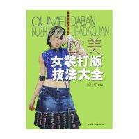 欧美女装打版技法大全/服装技法大全丛书 吴世椿 上海文化 9787806467657