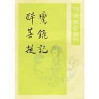 鸾�q记 醉菩提 (明)�~��祖,(清)张大�� 撰,周�平 校点 中华书局 9787101011968