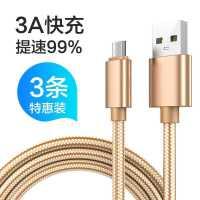 安卓����快充�m用小米oppo�A��vivo手�C通用USB充��加�L2米3m