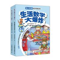 生活数学大爆炸 幼小衔接数学思维训练(1阶)(全2册)