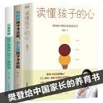 全3册樊登推荐育儿书籍 读懂孩子的心正面管教好妈妈如何说孩子才会听樊登读书会育儿百科给中国家长养育家庭教育孩子的书籍畅