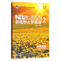 【正版二手书9成新左右】新视野大学英语读写教程2(第3版 郑树棠 外语教学与研究出版社