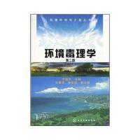 【正版二手书9成新左右】环境科学与工程丛书--环境毒理学(二版 李建政 化学工业出版社
