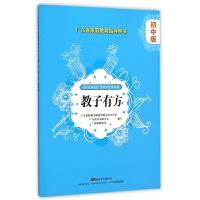教子有方(初中版广东省家庭教育指导用书)