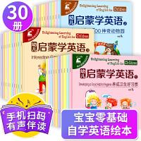 【限时秒杀包邮】幼儿启蒙学英语(全30册)儿童英语读物绘本0-3-6-12岁幼儿英语启蒙绘本有声英文教材入门自学零基础
