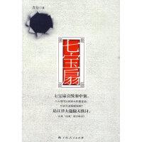 当天发货正版 七宝扇 吉力 广西人民出版社 9787219068526中图文轩