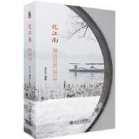 忆江南宋乐天 著北京大学出版社