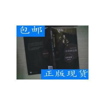 [二手旧书9成新]侦探俱乐部 /[日]东野圭吾 著;李盈春 译 南海 正版旧书,放心下单,无光盘及任何附书品
