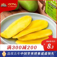 【三只松鼠_青芒片116g】休闲蜜饯果脯芒果干零食
