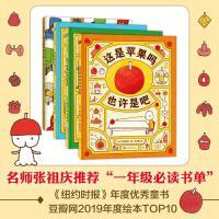 吉竹伸介想象力绘本:这是苹果吗也许是吧系列(4册) (日)吉竹伸介 2020011645751 【新华书店 购书无忧】