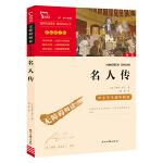 名人传(中小学新课标必读名著)88000多名读者热评!