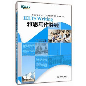 雅思写作胜经(pdf+txt+epub+azw3+mobi电子书在线阅读下载)