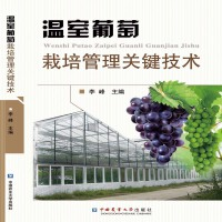 温室葡萄栽培管理关键技术