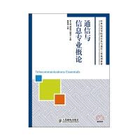 通信与信息专业概论 李文娟 胡�B�B 赵瑞玉 主编 9787115356598 人民邮电出版社
