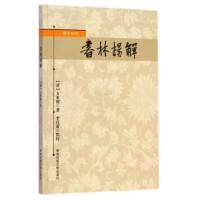 书林扬觯/国学初阶
