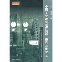 中国工业建筑遗产调查、研究与保护(二)――2011年中国第二届工业建筑遗产学术研讨会论文集