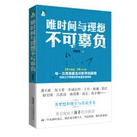 【正版二手书9成新左右】唯时间与理想不可辜负 韩春丽 北京时代华文书局