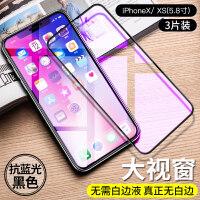 苹果x钢化膜iPhoneXS手机XSmax全屏覆盖iPhoneXR蓝光护眼xs max贴膜苹果xma