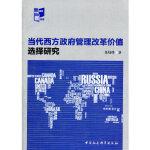 当代西方管理改革价值选择研究(FS) 9787516105337 中国社会科学出版社