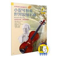 小提琴独奏世界浪漫名曲(简易版)附CD一张