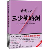 古龙经典・三少爷的剑(热血版)