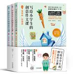 写给小学生的创意作文课(全3册)