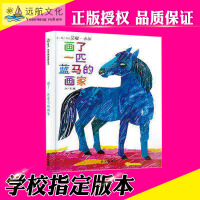正版 画了一匹蓝马的画家 信谊世界精选图画书 畅销书籍 绘本