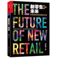 正版 新零售的未来 北京联合出版有限公司 翁怡诺 管理 市场/营销 销售 9787559614285