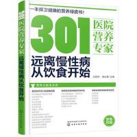 【二手书8成新】301医院营养专家:远离慢从饮食开始 刘英华,薛长勇 化学工业出版社
