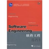 【正版二手书9成新左右】:软件工程 王慧芳,毕建权 浙江大学出版社