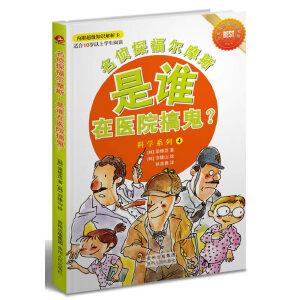 名侦探福尔摩斯・是谁在医院搞鬼?(全8册,获得少年韩国优秀童话奖。内附超级知识解析卡。让天才宝贝们对冷知识更感兴趣!)