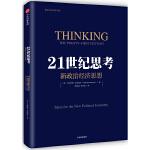 21世纪思考(团购,请致电400-106-6666转6)