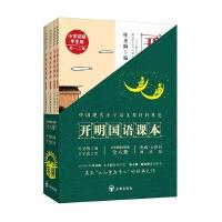 开明国语课本(典藏版) (小学初级学生用)