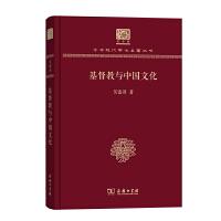 基督教与中国文化(120年纪念版)