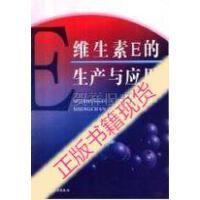 【二手旧书9成新】维生素E的生产与应用_李军生编著