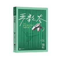 灰舞鞋(严歌苓作品精选) 严歌苓 江苏凤凰文艺出版社