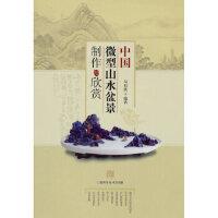 【新书店正版包邮】中国微型山水盆景制作与欣赏 马伯钦 上海科学技术出版社 9787547803417