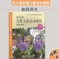 包邮正版幼儿园完整儿童活动课程教师用书小班下册9787567575769华东师范大学出版社